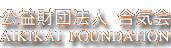 Akikai Foundation
